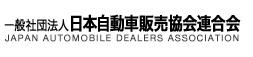 一般社団法人日本自動車販売協会連合会
